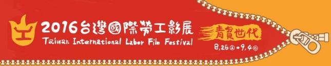 taipei-filmfest